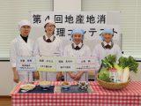 第4回地産地消料理コンテスト・2次審査を行いました