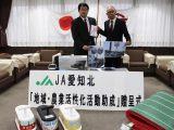 江南市「地域・農業活性化活動助成」贈呈式と感謝状授与式がおこなわれました。