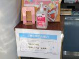 JA共済助成 全店舗へ「アルコール消毒液」を設置しました